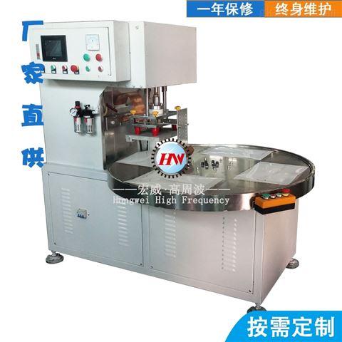 高周波熔断熔接热合吸塑塑料包装机