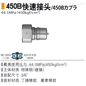450B-3P日东油压接头