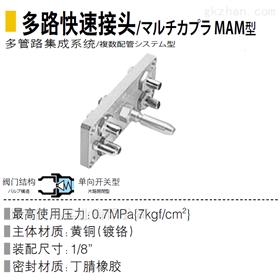 MAM-1TP-4日东NITTO多路快速接头