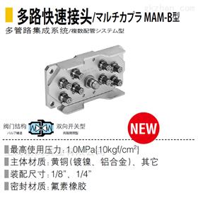 MAM-B-1P8日东工器NITTO多路快速接头