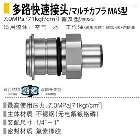 MAS-3P日东快速接头|NITTO|