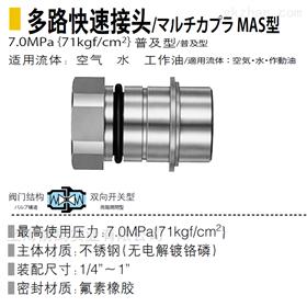 MAS-3S日东工器快速接头|NITTO KOHKI|