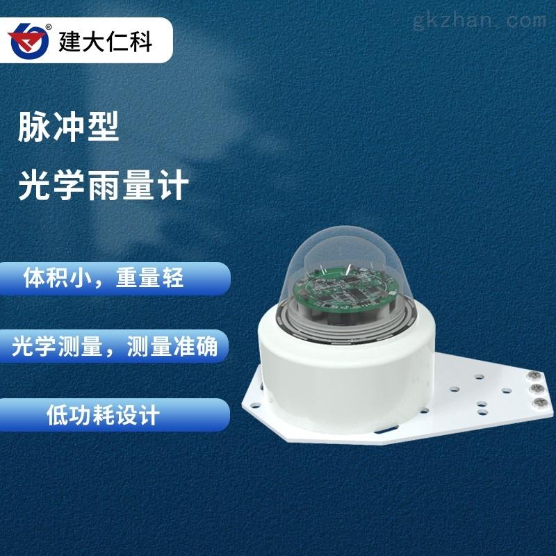 建大仁科 智慧灌溉船舶航行雨量传感器