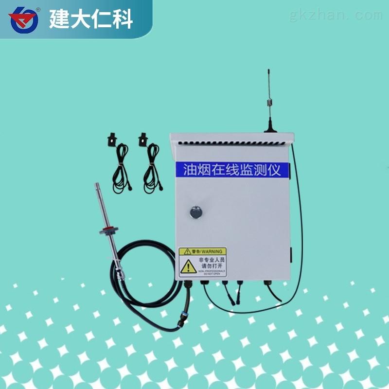 建大仁科泵吸式油烟在线监测仪餐厨排烟管道