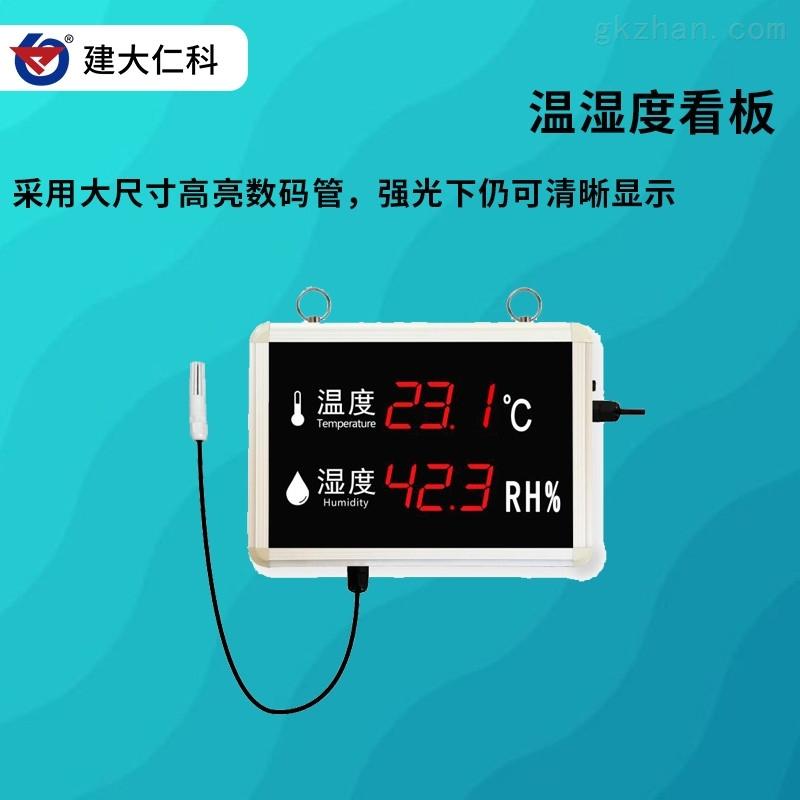 建大仁科 大尺寸数码管温湿度变送器