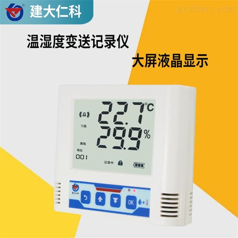 建大仁科 温湿度传感器变送器 监测系统