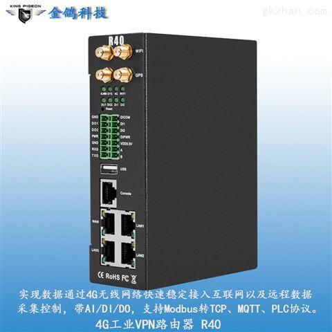 4G工业VPN路由器
