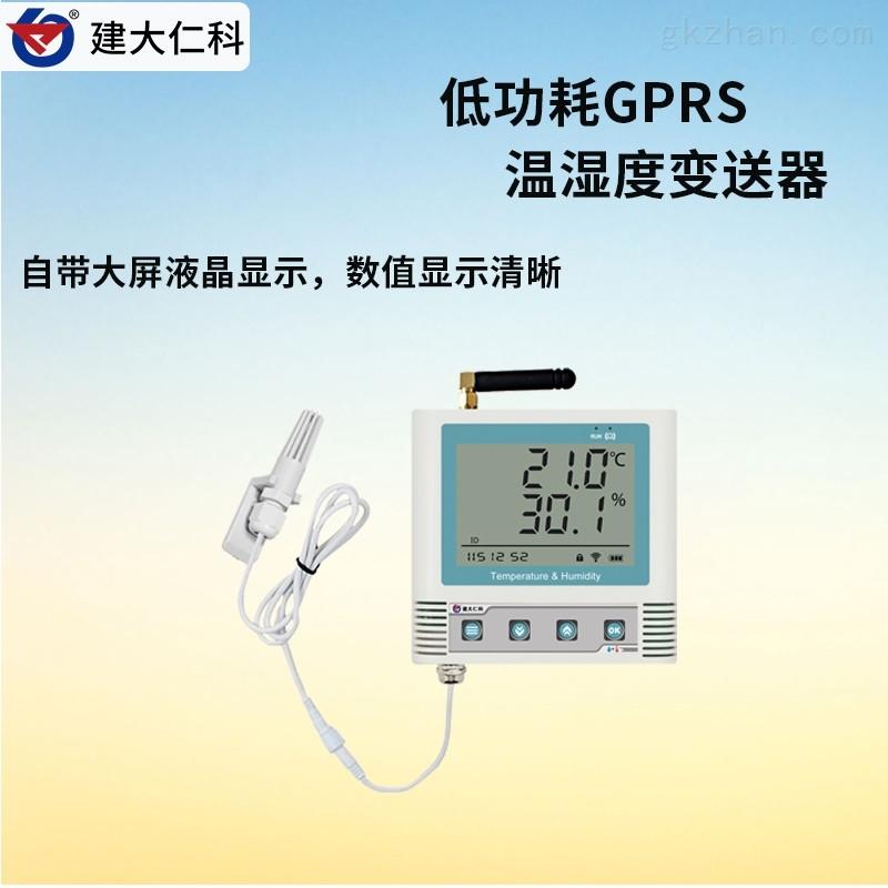 建大仁科GPRS温湿度变送器记录仪无线