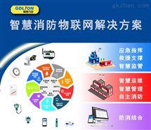 消防智慧烟感_赤峰消防安全管理系统