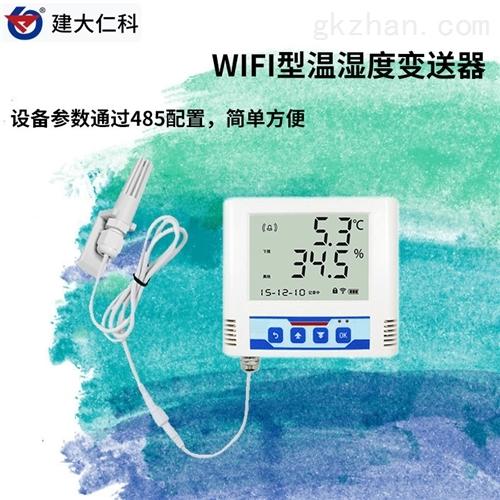 建大仁科 数显温湿度变送器监测装置
