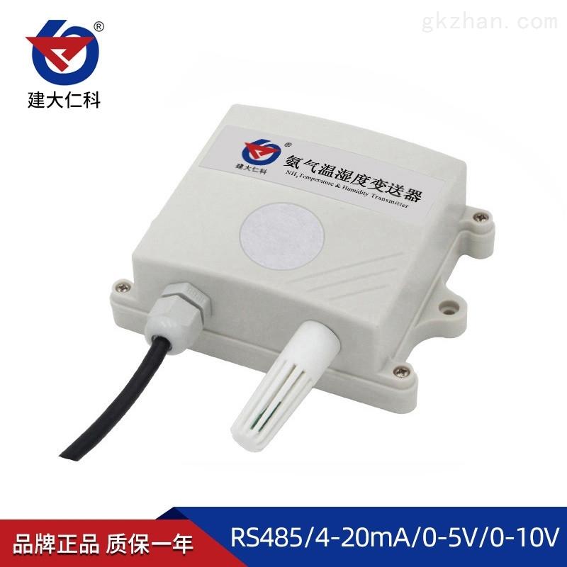 建大仁科 氨气传感器NH3气体变送器检测仪