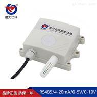 RS-NH3-N01-*建大仁科 氨气传感器NH3气体变送器检测仪