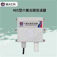 RS-*-N01-*建大仁科 六氟化硫变送器
