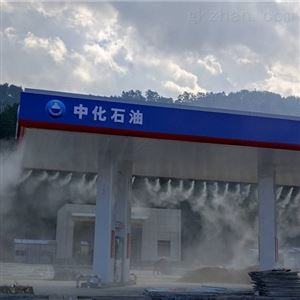 PC-300PJ加油站喷雾降温设备