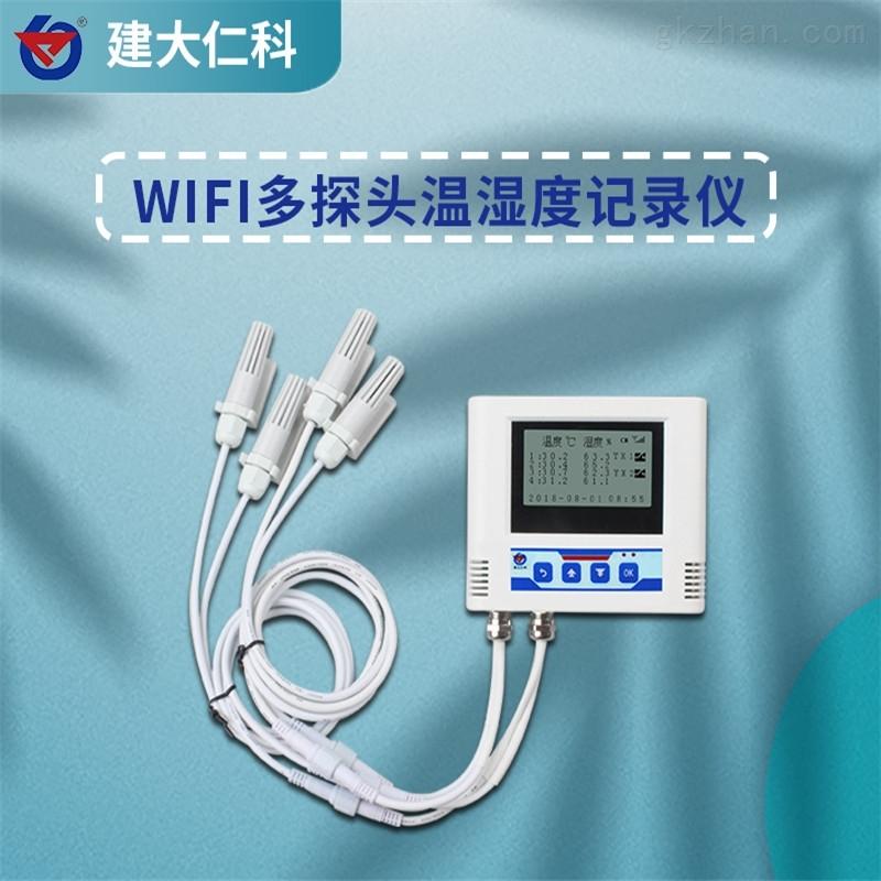 建大仁科 WIFI多探头温湿度记录仪变送器