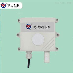 RS-H2S-N01-*建大仁科 硫化氢变送器传感器 气体检测仪
