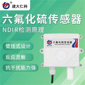 RS-SF6*-*-2/OLED建大仁科 六氟化硫气体变送器SF6气体传感器