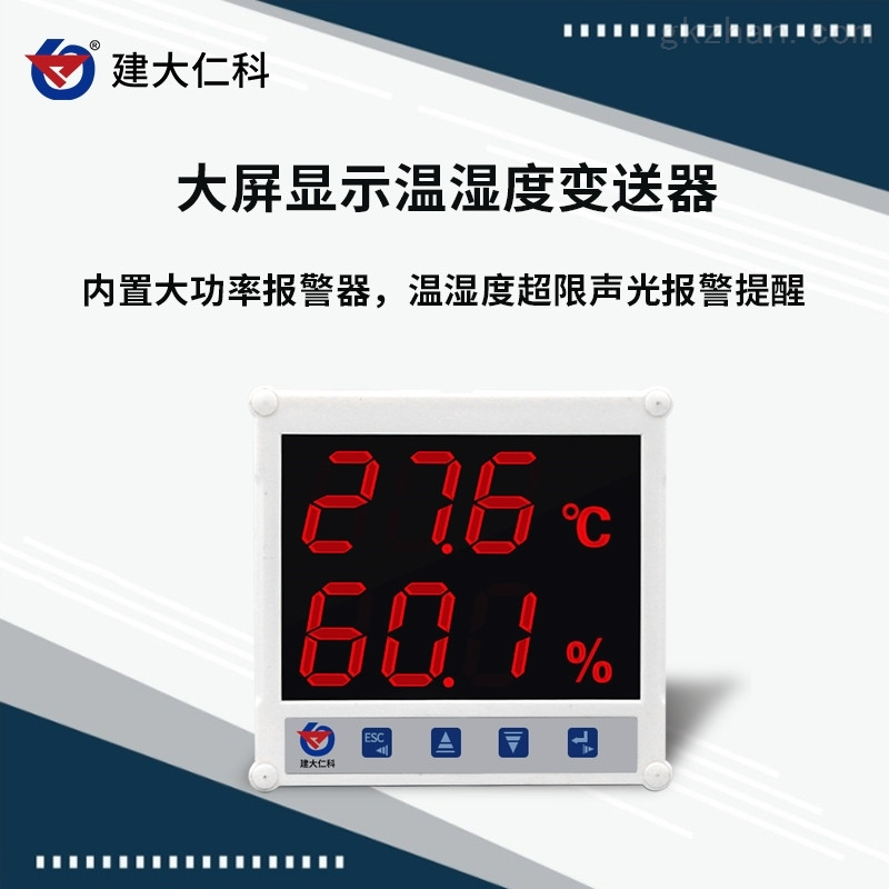 建大仁科 温湿度传感器检测仪