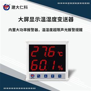 RS-WS-ETH-7建大仁科 温湿度传感器检测仪