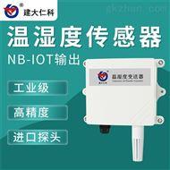 RS-WS-NB-2建大仁科 温湿度传感器 在线监测设备