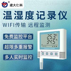 RS-WS-WIFI-C3建大仁科 温度湿度测量设备 温湿度记录仪