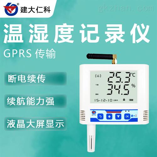 建大仁科 高精度温湿度记录仪