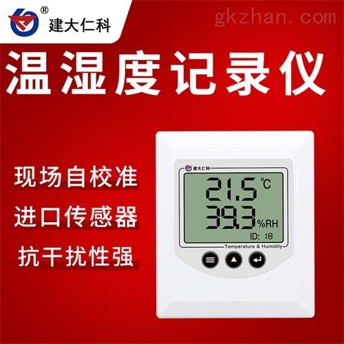 建大仁科 数字温湿度记录仪 工业级库房用