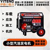 伊藤动力发电机YT6500DC-2