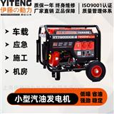伊藤YT7800DCE-2汽油发电机