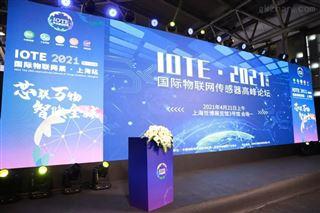 IOTE 2021第十五届国际物联网展