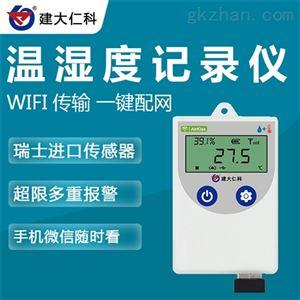 RS-WS-WIFI-C4建大仁科 WiFi温湿度记录仪仓库远程监控