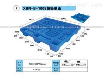 1008超轻单面塑料托盘(1*0.8米轻型网格九脚塑料垫仓板)