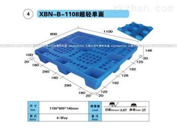 1108超轻单面塑料托盘(1.1*0.8米轻型网格九脚塑料垫仓板)