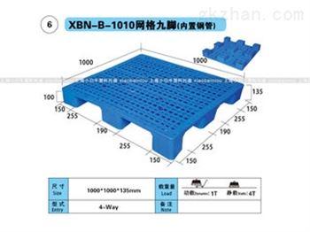 1010网格九脚(内置钢管)塑料托盘(1*1米九脚网格内置钢管塑料垫仓板)