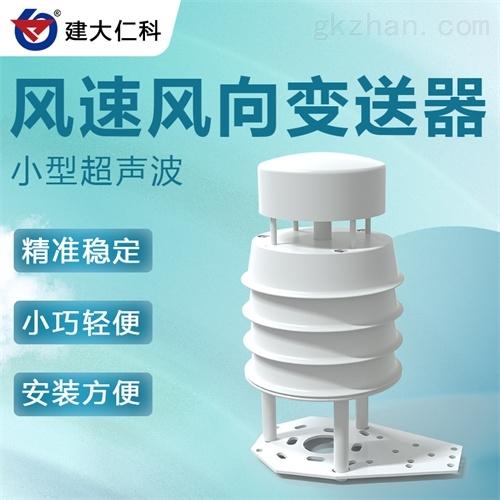 建大仁科 小型超声波风速风向变送器