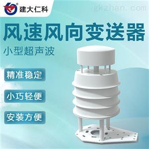 RS-CFSFX-N01-3建大仁科 小型超声波风速风向变送器