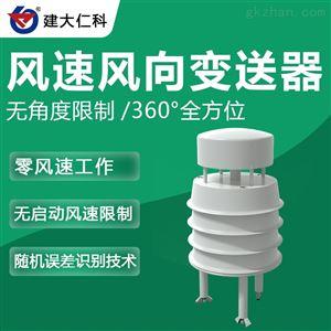 RS-CFSFX-N01-3建大仁科 小型超声波风速风向传感器
