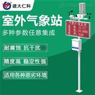 RS-QXZN建大仁科 校园气象站环境气象监测