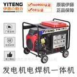 发电电焊机YT300A价格