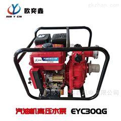 EYC30QG3寸2.5寸汽油机高压水泵自吸消防泵欧奕鑫