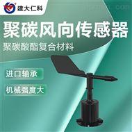 RS-FX-N01建大仁科 风向变送器风向标