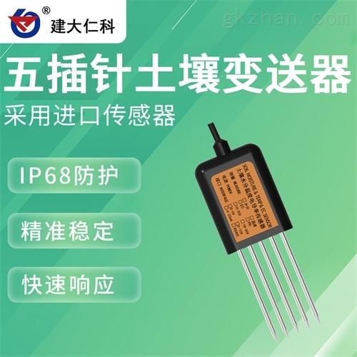 建大仁科 电导率土壤温度水分PH传感器