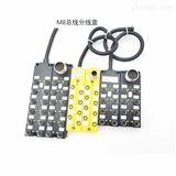 传感器多接口M8分配器
