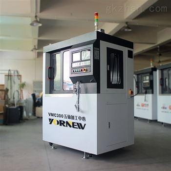 微型五轴CNC机床   佛山育能装备