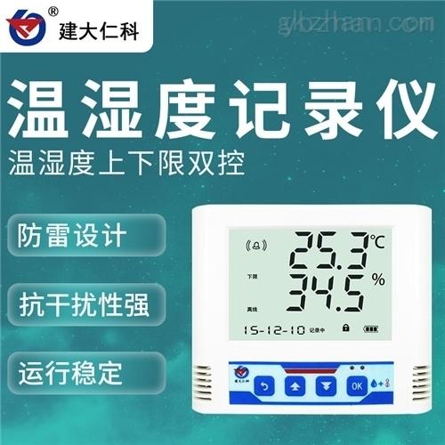 485型温湿度变送记录仪显示仪