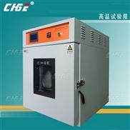 高温箱,烘箱,电热鼓风干燥箱,烤箱