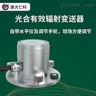 RS-GH-N01-AL光合有效辐射传感器设备