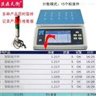 智能电子桌秤多种打印格式任意设置