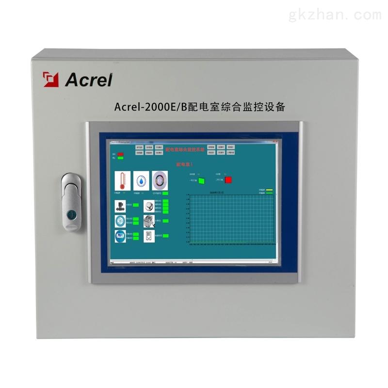 安科瑞配电室综合监控系统无人值守变电站