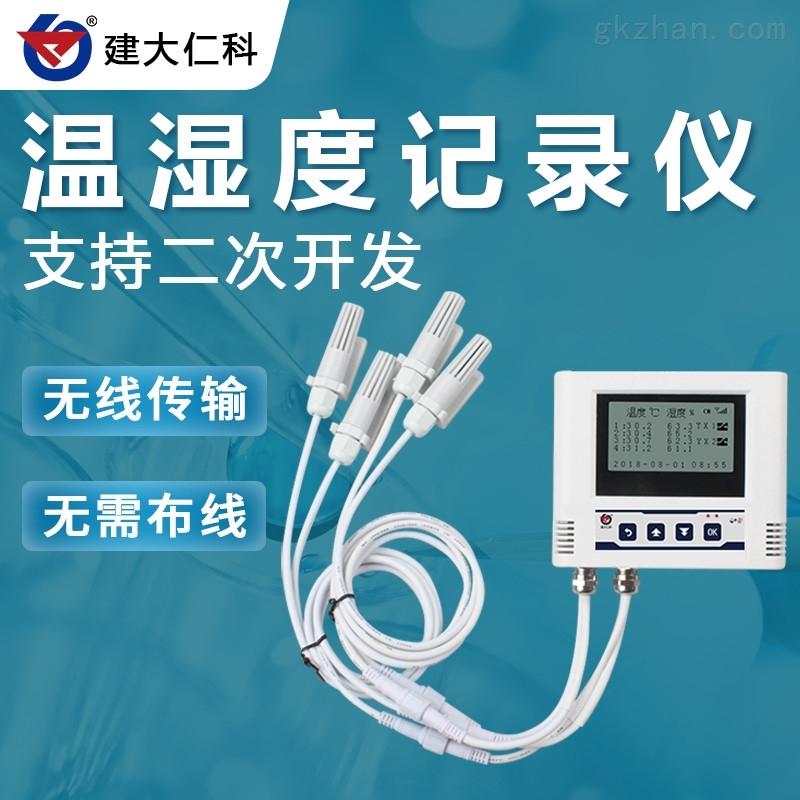 建大仁科WiFi型温湿度记录仪